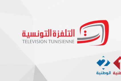 Tunisie – Cote d'Ivoire, ou voir le match ?
