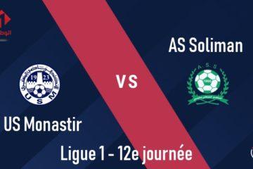 Ligue 1, 12e journée : L'US Monastir reçoit Soliman en match d'ouverture