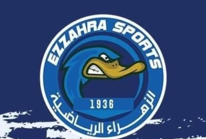 Basketball, Mercato : Ezzahra Sports.. The First Dance