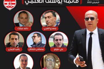 Youssef Elmi, la solution pour Club Africain ?